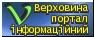 Верховина - інформаційний портал